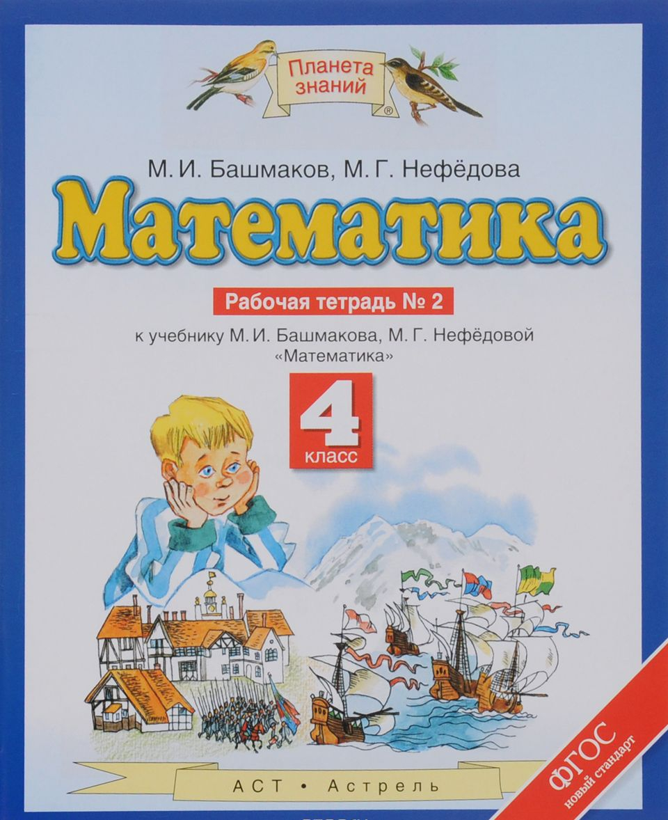Matematika. 4 klass. Rabochaja tetrad №2. K uchebniku M. I. Bashmakova, M. G. Nefedovoj