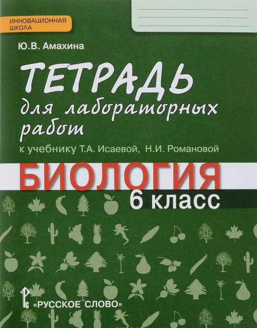 Biologija. 6 klass. Tetrad dlja laboratornykh rabot k uchebniku T. A. Isaevoj, N. I. Romanovoj