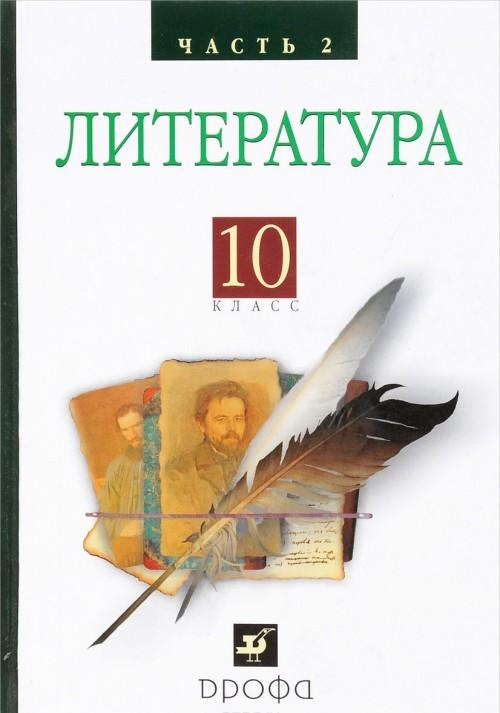Russkaja literatura XIXveka 10kl. ch2.Baz.u