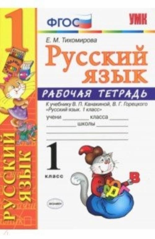 "Russkij jazyk. 1 klass. Rabochaja tetrad k uchebniku V. P. Kanakinoj, V. G. Goretskogo ""Russkij jazyk. 1 klass"""