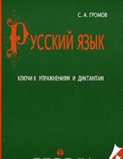 Russkij jazyk. Kljuchi k uprazhnenijam i diktantam