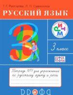 Russkij jazyk. 3 klass. Tetrad №1 dlja uprazhnenij po russkomu jazyku i rechi