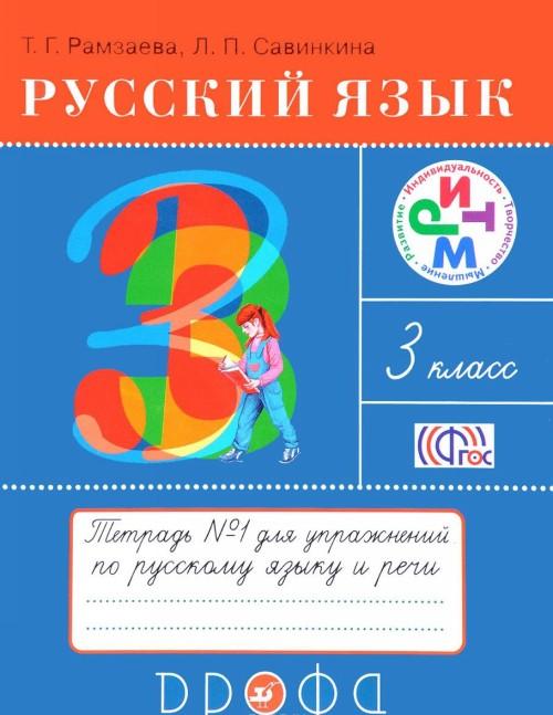 Русский язык. 3 класс. Тетрадь №1 для упражнений по русскому языку и речи