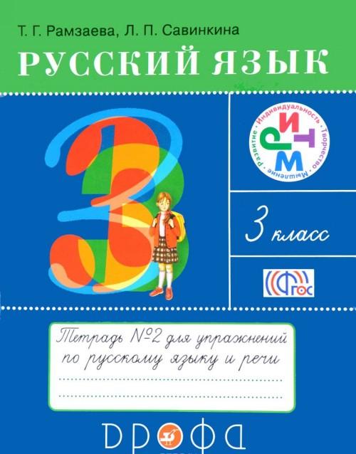 Russkij jazyk. 3 klass. Tetrad №2 dlja uprazhnenij po russkomu jazyku i rechi