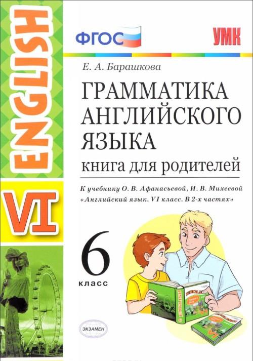 Anglijskij jazyk. Grammatika. 6 klass. Kniga dlja roditelej