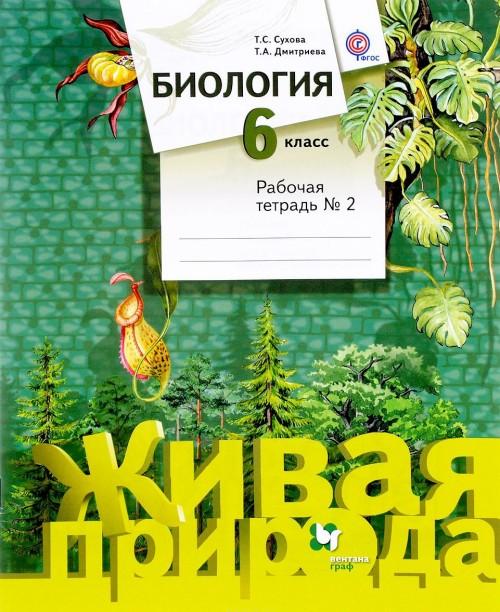 Biologija. 6 klass. Rabochaja tetrad №2