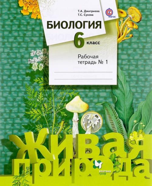 Biologija. 6 klass. Rabochaja tetrad №1