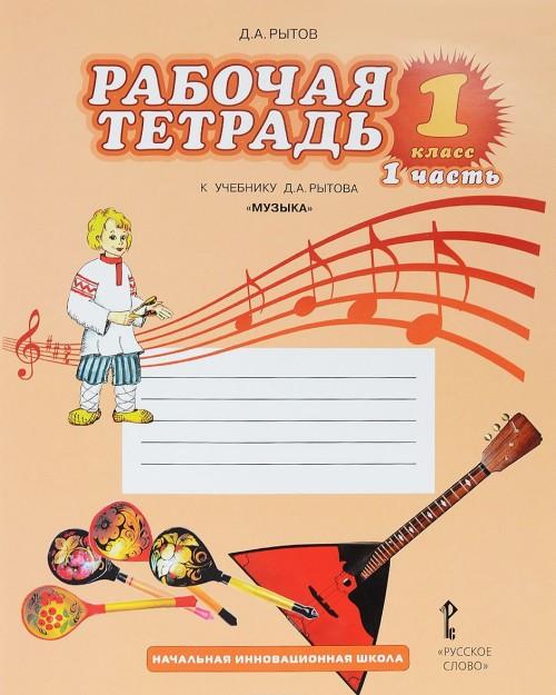 Радости, музыкальные картинки 1 класс музыка