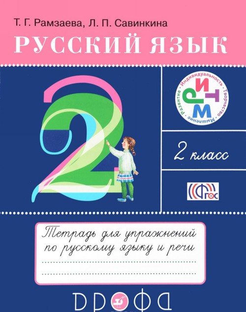 Русский язык. 2 класс. Тетрадь для упражнений к учебнику Т. Г. Рамзаевой