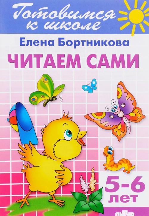 Chitaem sami. 5-6 let