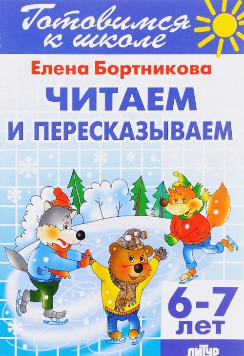 Читаем и пересказываем. Для детей 6-7 лет
