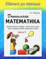 Doshkolnaja matematika. Chast 3