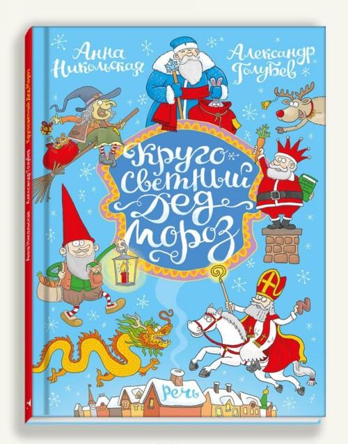 Krugosvetnyj Ded Moroz