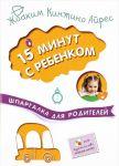 Шпаргалка для родителей. 15 минут с ребенком