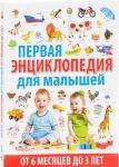 Первая энциклопедия для малышей от 6 месяцев до 3 лет