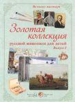 Velikie mastera. Zolotaja kollektsija russkoj zhivopisi dlja detej. Vypusk 2
