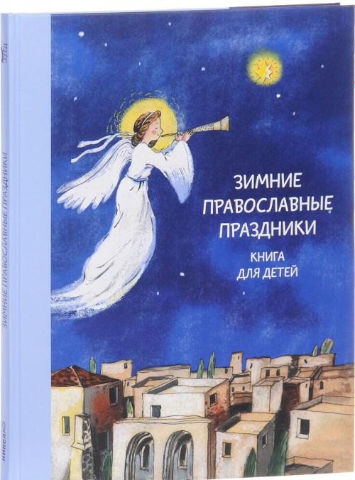 Zimnie pravoslavnye prazdniki