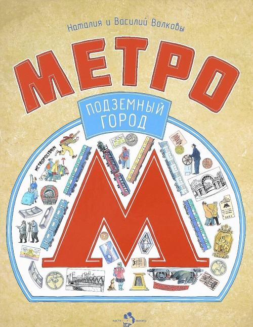 Metro. Podzemnyj gorod