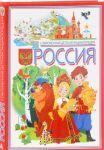 Rossija. Sovremennaja detskaja entsiklopedija