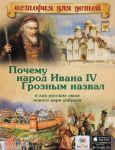 Pochemu narod Ivana IV Groznym nazval i kak russkie ljudi novogo tsarja izbrali