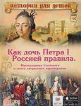 Как дочь Петра I Россией правила. Императрица Елизавета и эпоха дворцовых переворотов