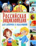 Rossijskaja entsiklopedija dlja devochek i malchikov