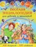 Veselaja entsiklopedija dlja devochek i malchikov. 300 voprosov - 300 otvetov