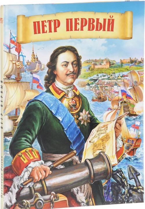 Petr Pervyj