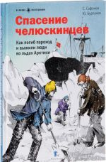 Spasenie cheljuskintsev