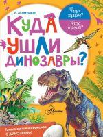 Kuda ushli dinozavry?