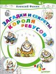 Zagadki i sekrety Korolja Rebusov