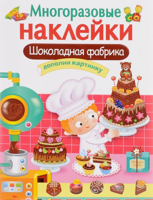 Shokoladnaja fabrika. Dopolni kartinku (+ naklejki)