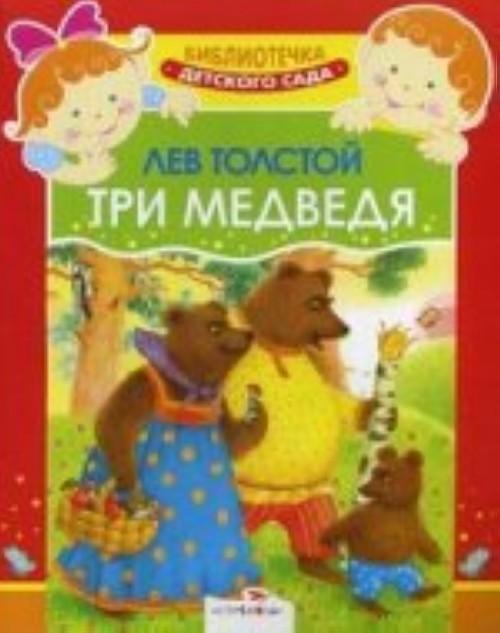 Tri medvedja