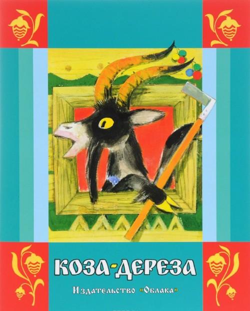 Koza-dereza