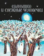 Solnyshko i snezhnye chelovechki