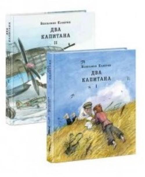 Два капитана. В 2 томах (комплект из 2 книг)