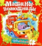 Mashiny-pomoschnitsy
