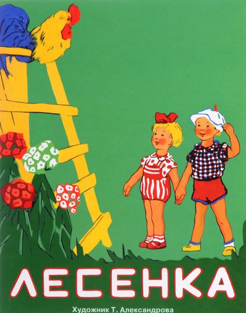 Lesenka