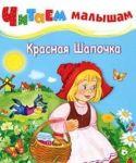Krasnaja Shapochka