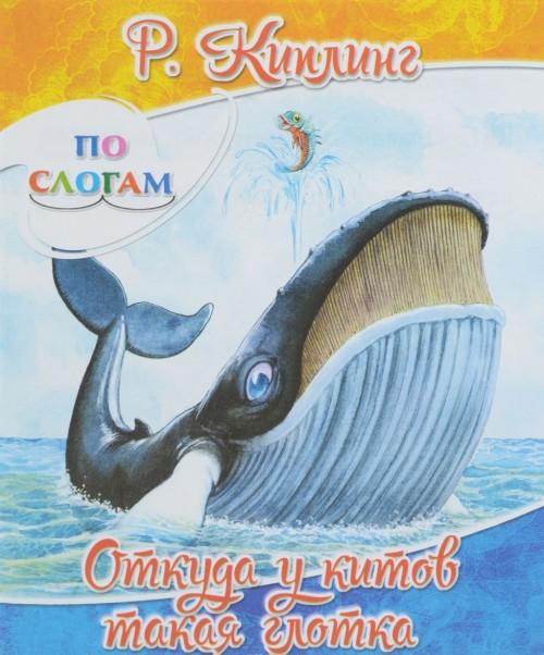 себе киплинг откуда у кита такая глотка картинки вересаев увлекся литературой