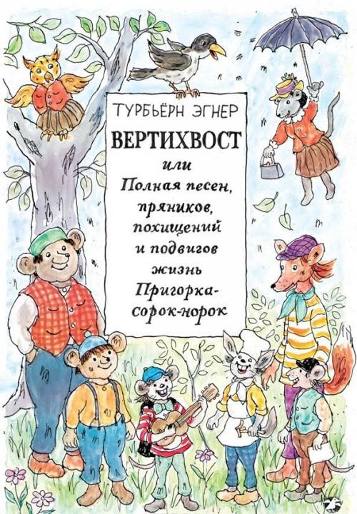 Vertikhvost, ili Polnaja pesen, prjanikov, pokhischenij i podvigov zhizn Prigorka-sorok-norok