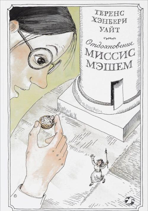 Otdokhnovenie missis Meshem