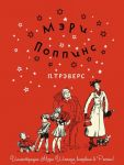 Meri Poppins