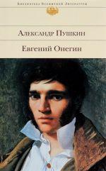 Evgenij Onegin