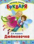 Djujmovochka