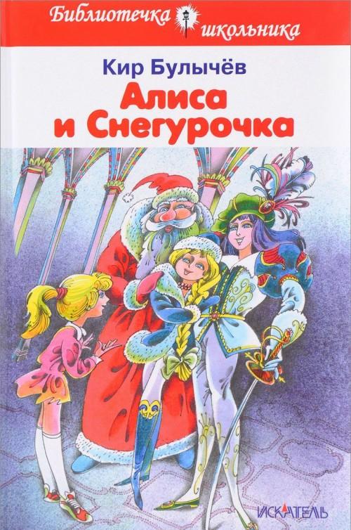 Алиса и Снегурочка