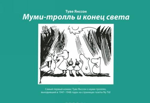 Mumi-troll i konets sveta: samyj pervyj komiks Tuve Jansson (1947-1948 gg.)