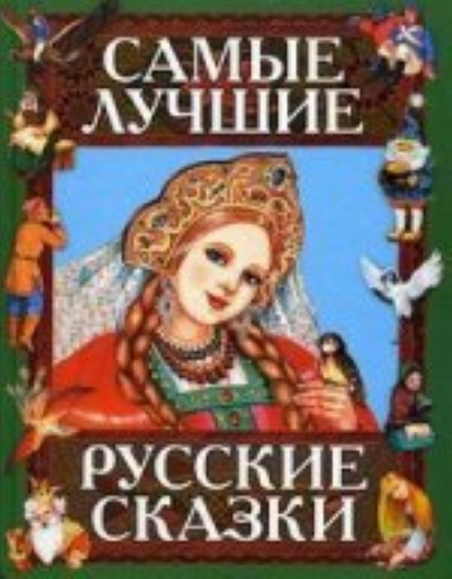 Samye luchshie russkie skazki