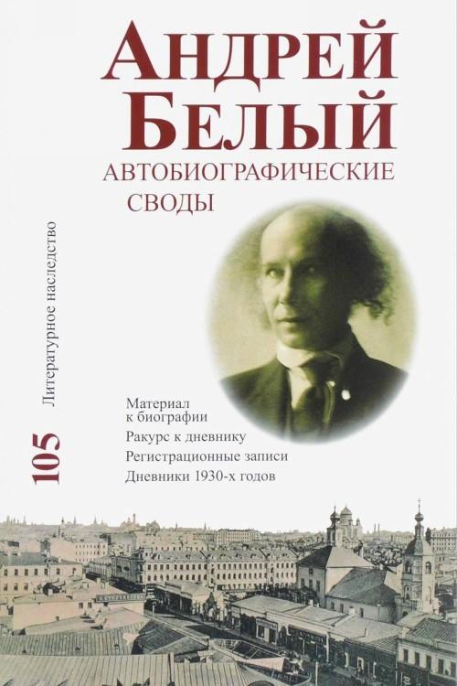 Andrej Belyj. Avtobiograficheskie svody