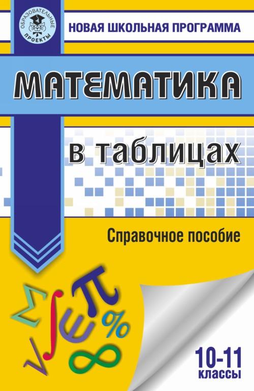 Matematika v tablitsakh. 10-11 klassy